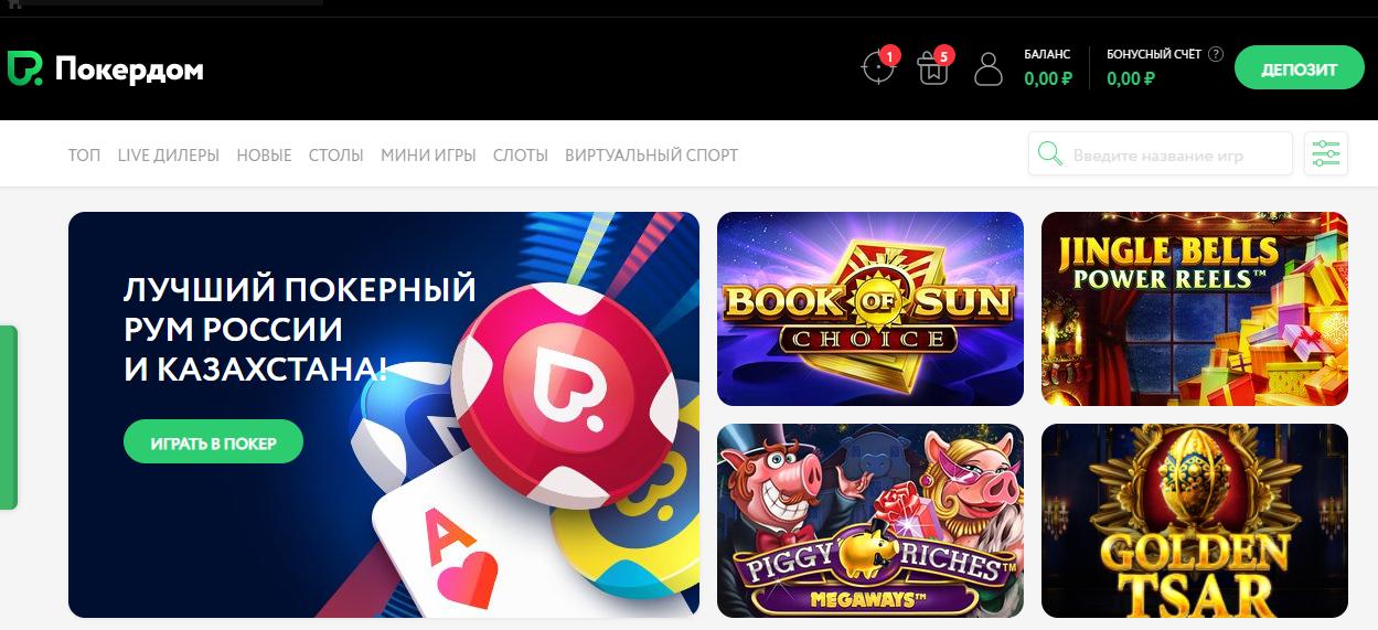 888 покер официальный сайт